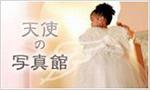 天使の写真館