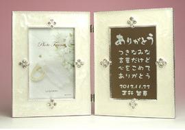 結婚式で両親記念品の贈呈を!写真立ては魅力的な記念品