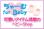 ちゃーむ for Baby 可愛いアイテム満載のベビーShop